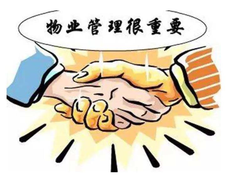 """中国物协发布""""物业管理行业精神"""""""
